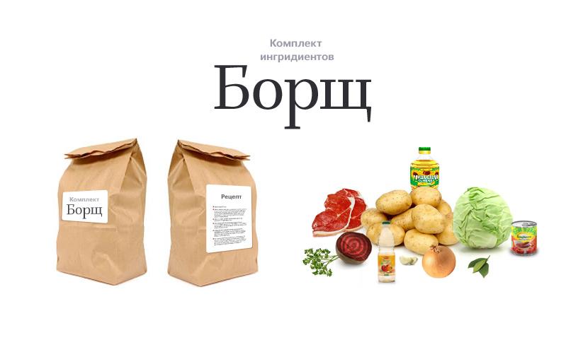 продуктовый набор с инструкцией