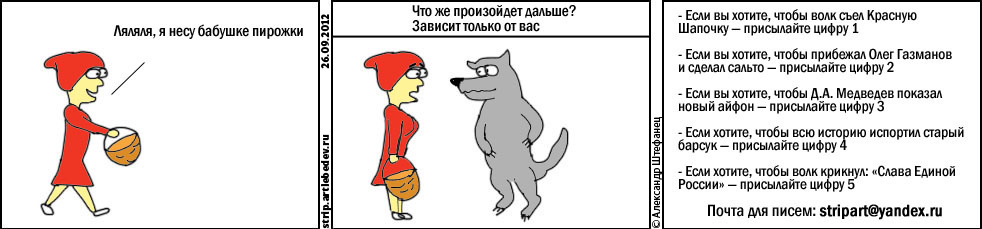 http://img.artlebedev.ru//strip/files/5/2/52161BCD-82D9-45E1-BB44-912B8EED6760.jpg