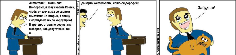 Медведев и Дорофей