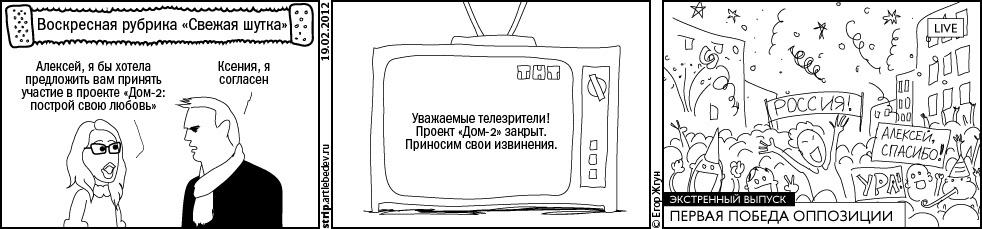 http://img.artlebedev.ru//strip/files/E/3/E3FC9D7E-3BA0-4DB4-933A-CFCCEB99933D.jpg