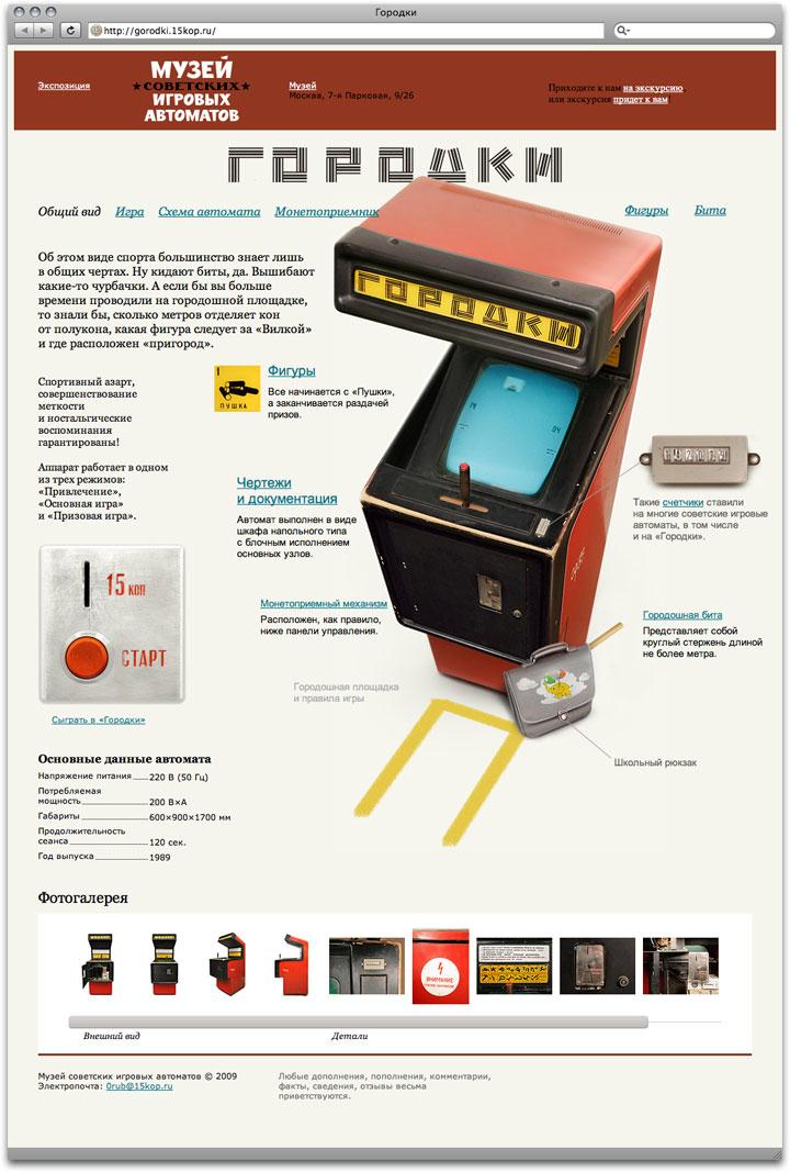Скачать Игровые Автоматы На Рубли