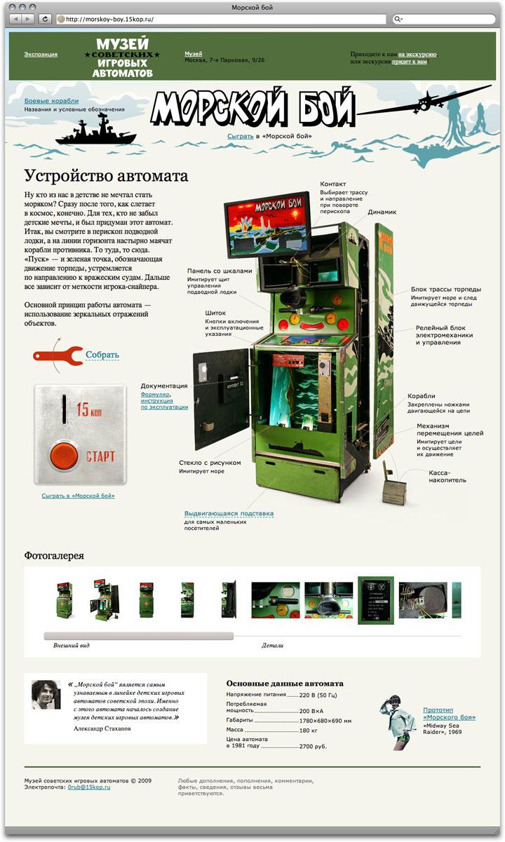 Хакерские Программы Для Игровых Автоматах