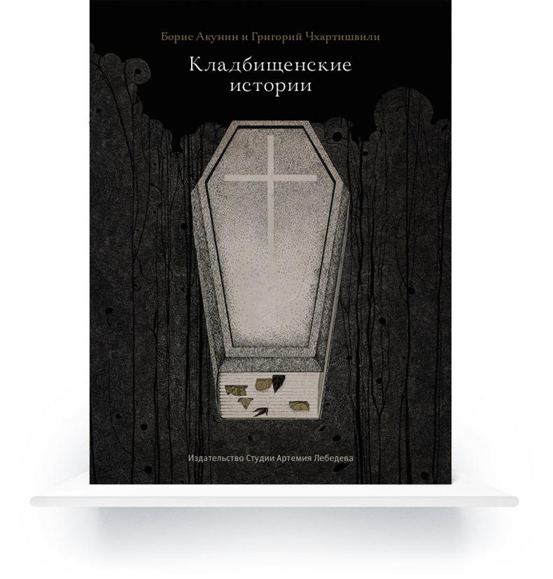 кладбищенские