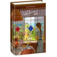 Книга «Невидимая дева» Татьяны Толстой