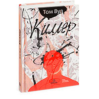 Книга «Киллер» Тома Вуда