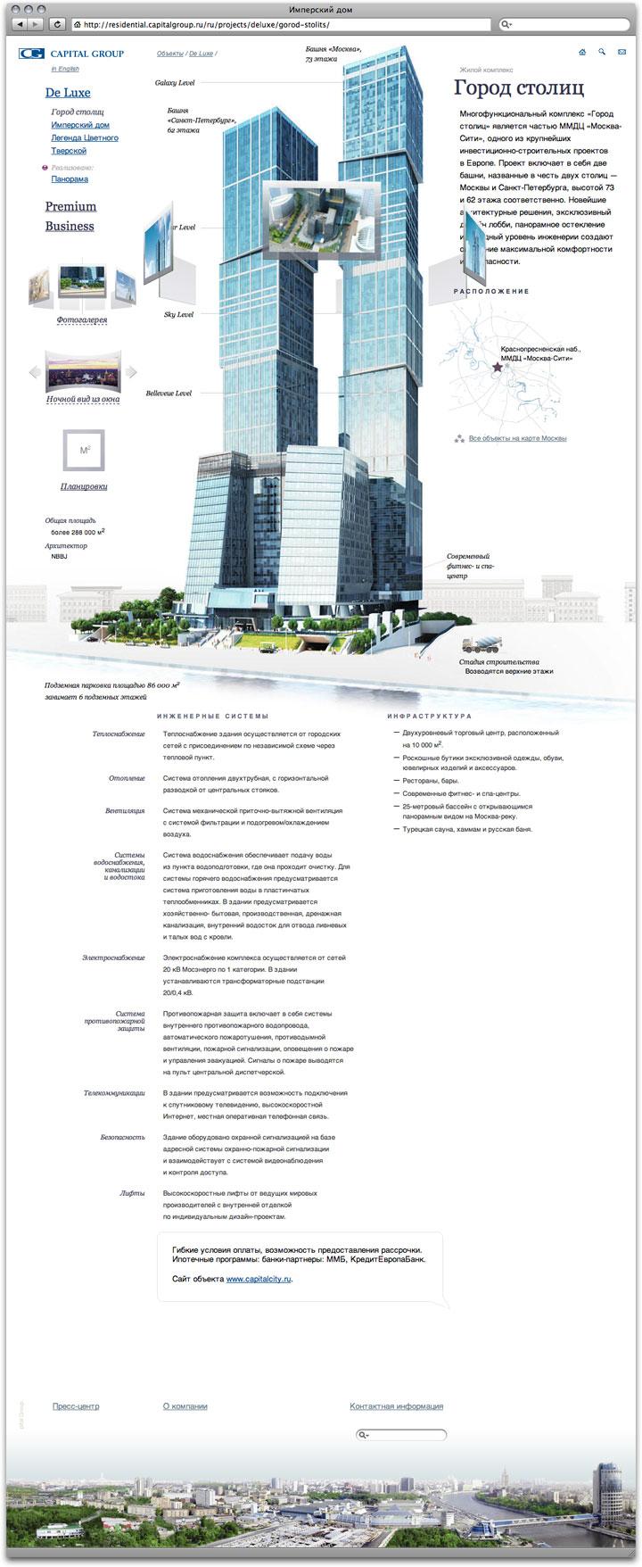 http://img.artlebedev.ru/everything/capitalgroup/site/capital-gorod-stolits.jpg