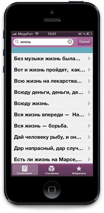 Афоризмы для айфона