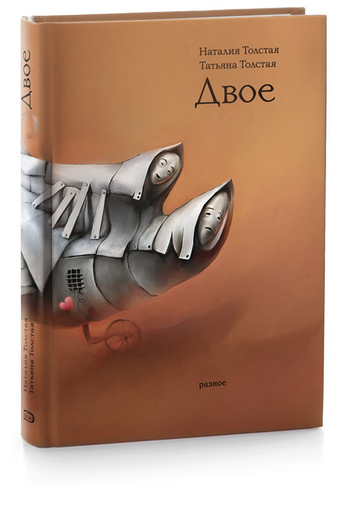 Книги Татьяна Толстая.Rar