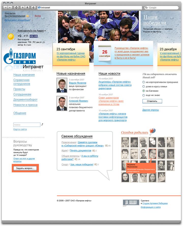 Корпоративный сайт, адаптивный