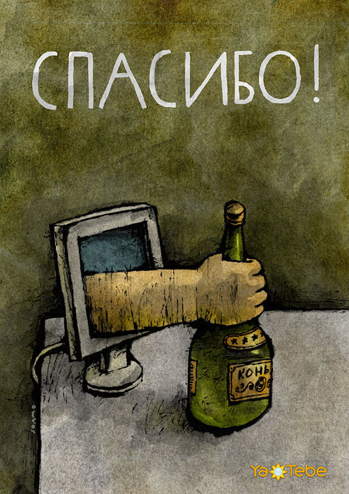 http://img.artlebedev.ru/everything/illustrations/soamo/images/yatebe_postcard_spasibo.jpg
