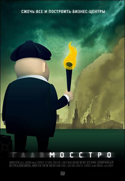 Плакат Жгуна: Главмосстро