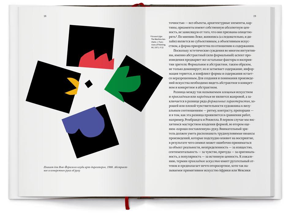Дизайн формы и хаоса