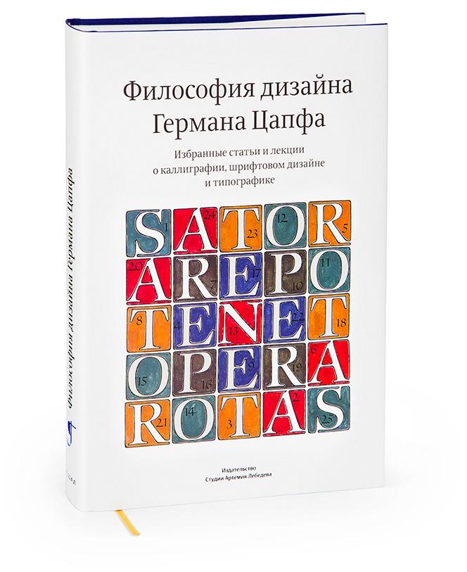 Лекции по дизайну книги