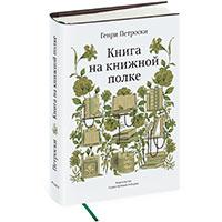 «Книга накнижной полке» Генри Петроски