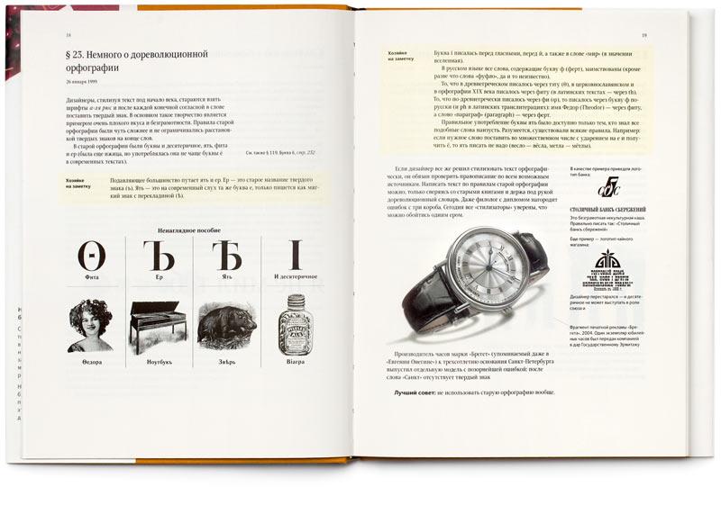 http://img.artlebedev.ru/everything/izdal/kovodstvo/18-19.jpg