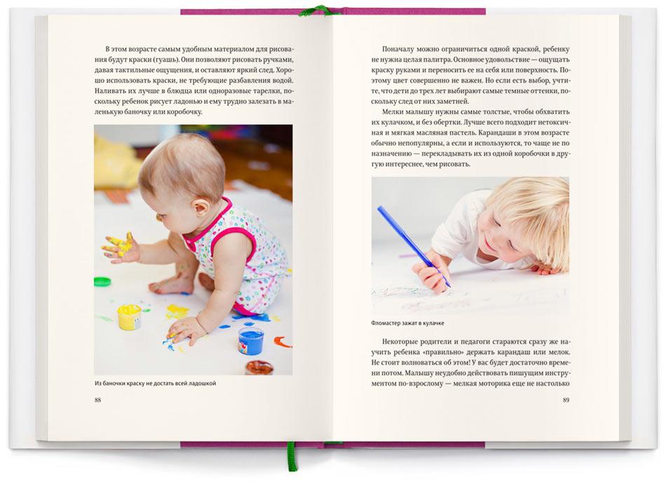 С чего начинать учить ребёнка рисовать