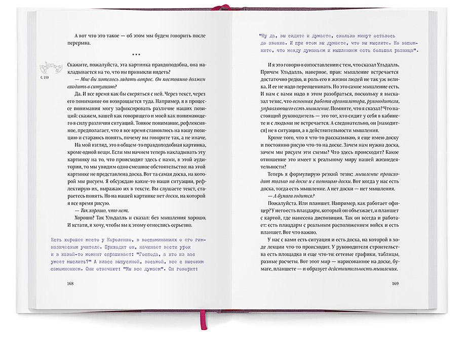 Книга Оргуправленческое мышление идеология методология