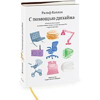 Книга «Спомощью дизайна» Ральфа Каплана