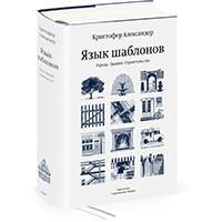 Книга «Язык шаблонов. Города. Здания. Строительство» Кристофера Александера
