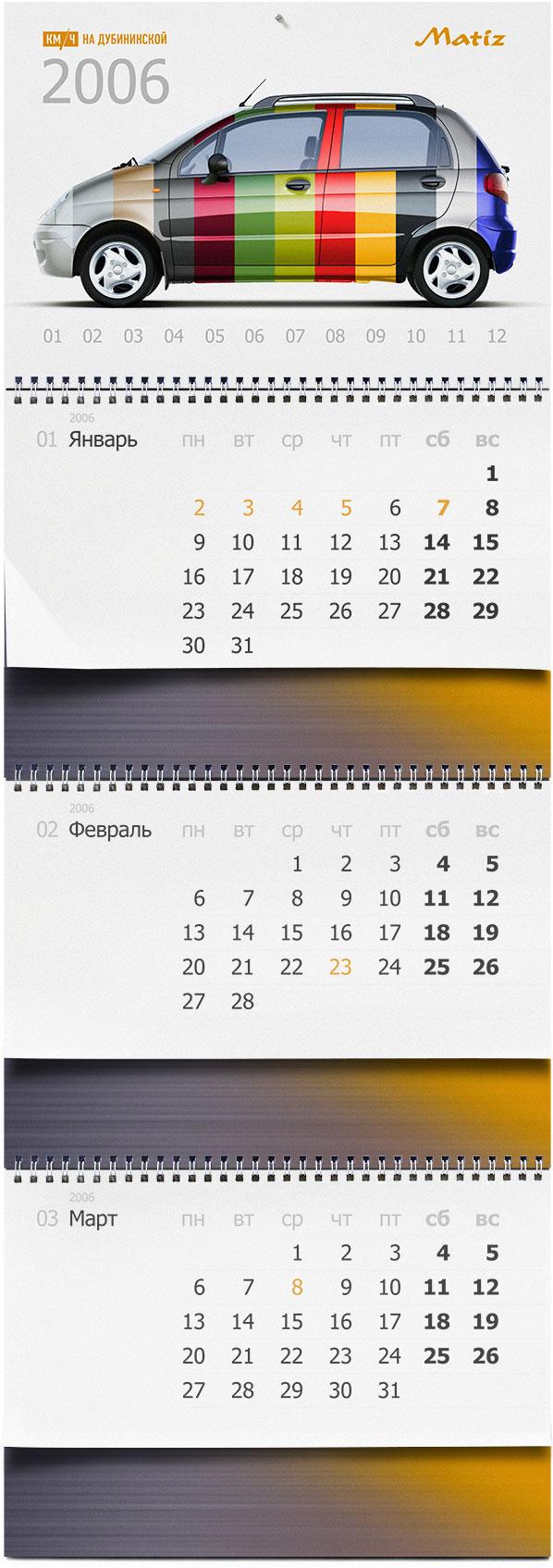 Corporate Calendars Designs