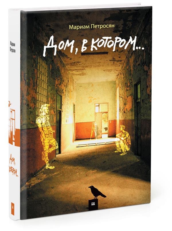 http://img.artlebedev.ru/everything/livebook/dom-v-kotorom/dom.jpg