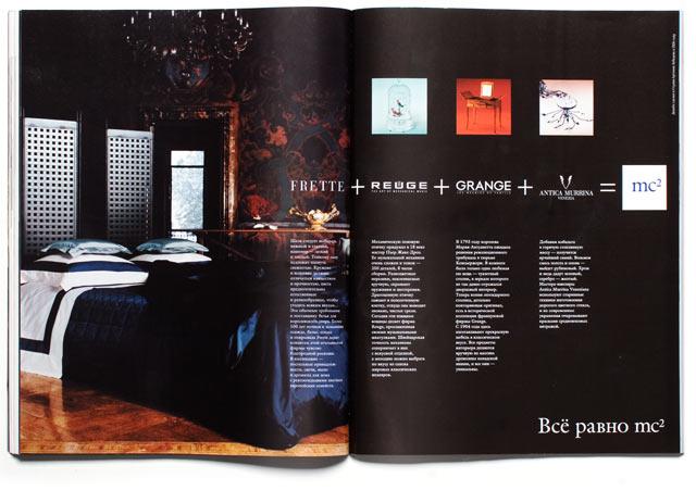 Реклама в глянцевом журнале