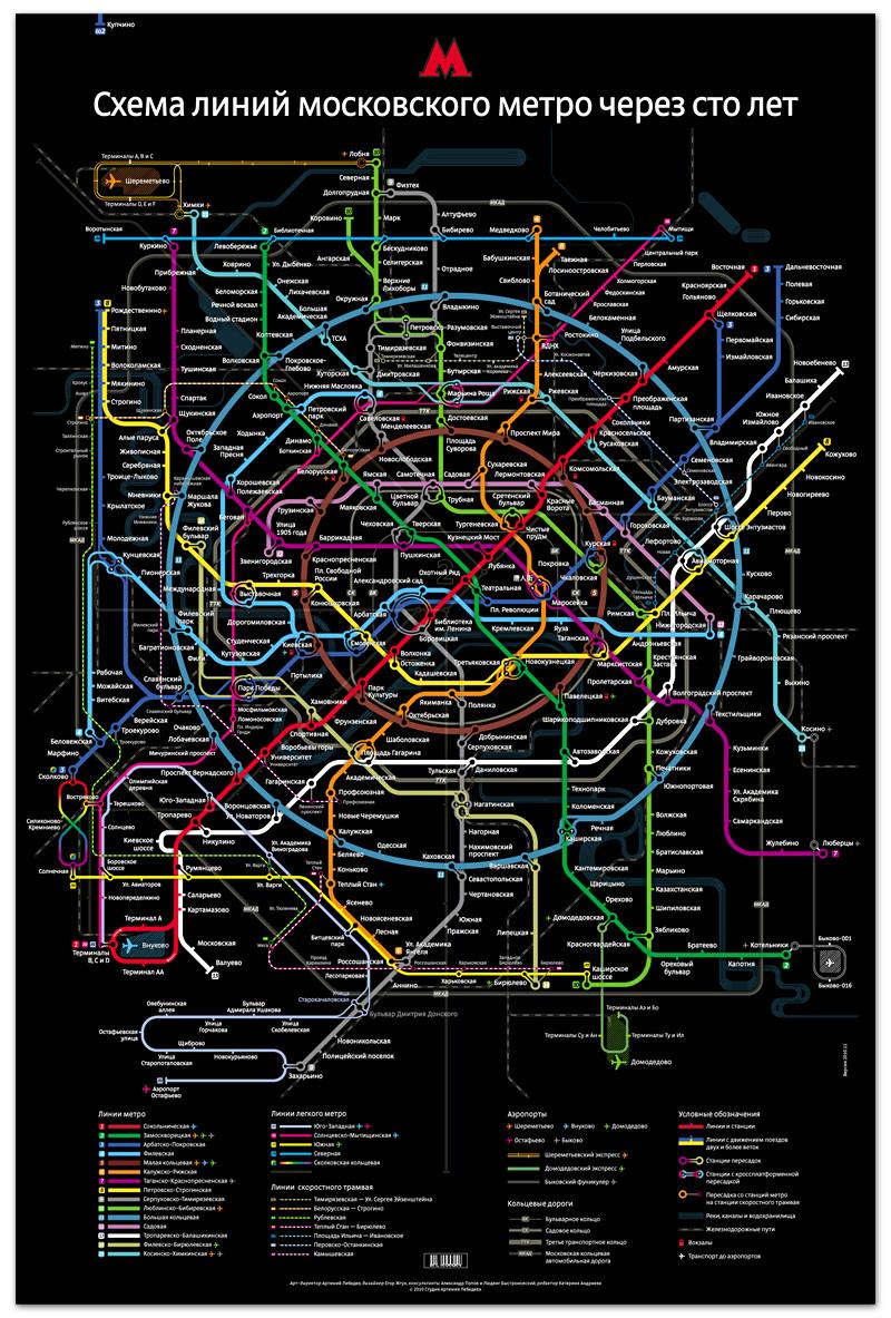 схема московского метрополитена через много лет.