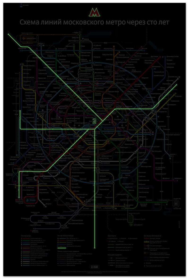 Во втором издании плаката появились линии метро-2, которые светятся в темноте.