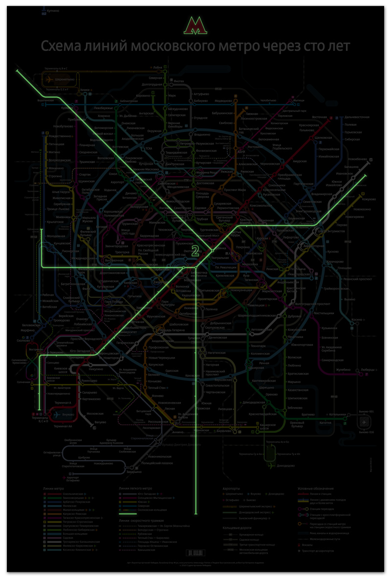 Схема линий московского метро через сто лет.