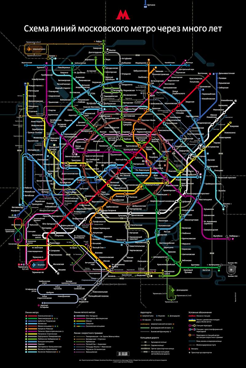схема московского метро 2020 г.и на дальнюю перспективу