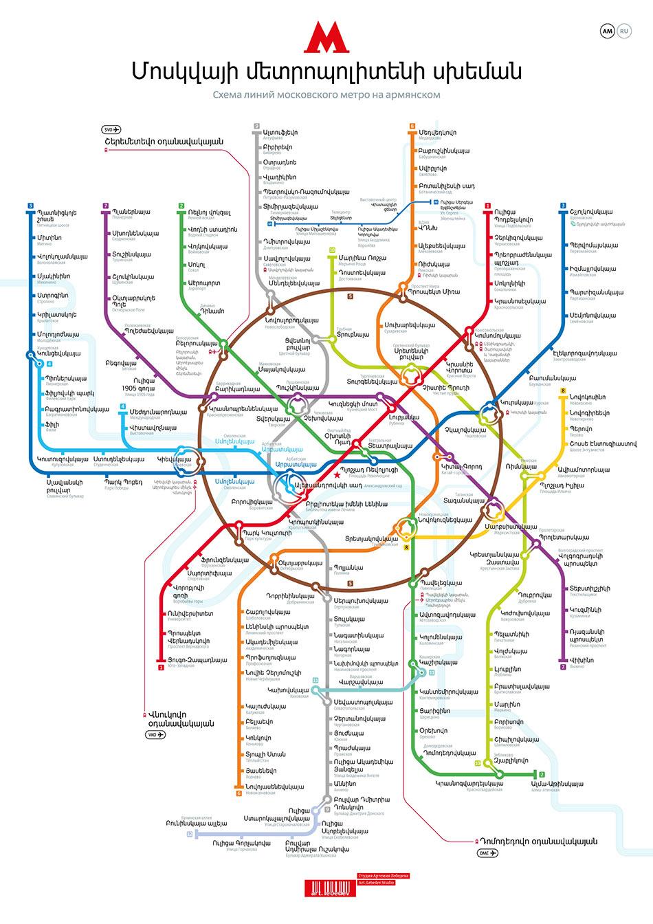 Схема движений московском метро