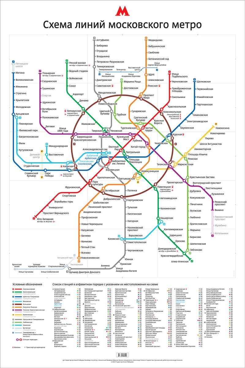 В народном голосовании за лучшую схему московского метро победил проект студии Артемия Лебедева, сообщает департамент...