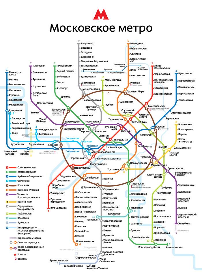 Теперь схему Московского метро