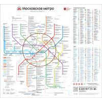 Первые новые схемы появились в вагонах красной ветки метро Схема развития московского метро до 2020 года inmsk.ru...