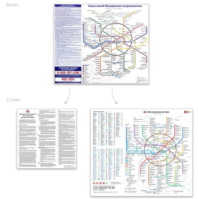 Схема метро.