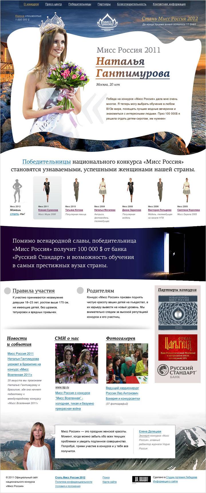 Государственный сайт конкурс