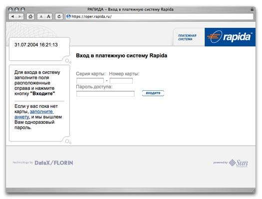 oper.rapida.ru.  Через интерфейс операционного сайта платежной системы пользователи карт осуществляют все виды...
