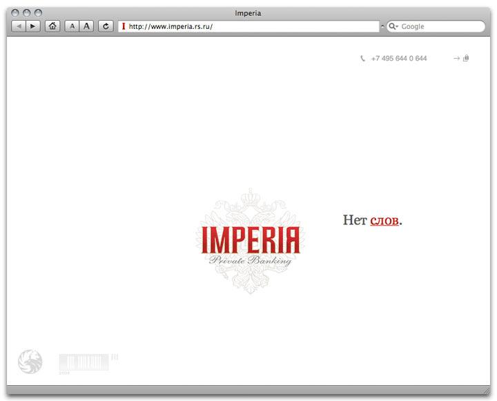 кредитная карта Империя