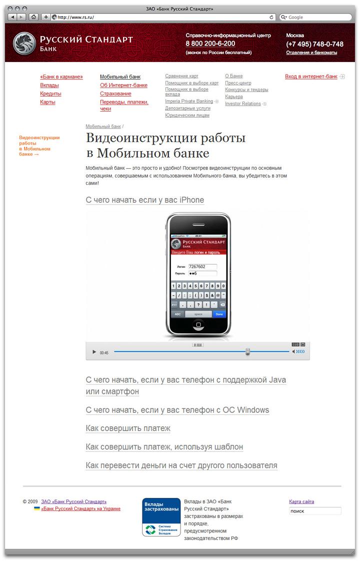 как пользоваться мобильным банком через телефон