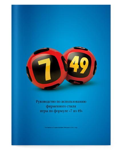 Играть в числовые лотереи (лото) - Системы игры в лотереи