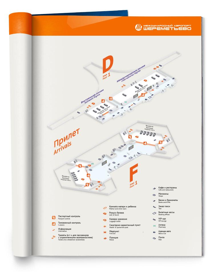 Прилет в терминалах D и F