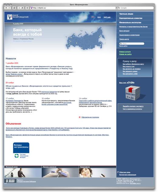 Банк Возрождение - продукты и услуги банка, рейтинг