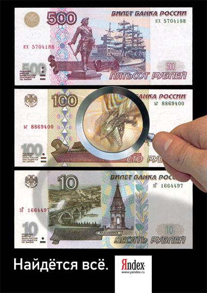 На купюре 100 рублей изображен член