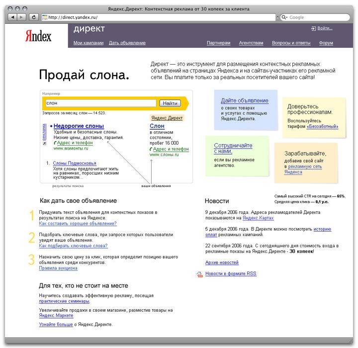 """Служба """"Яндекс-директ"""" 3.0"""