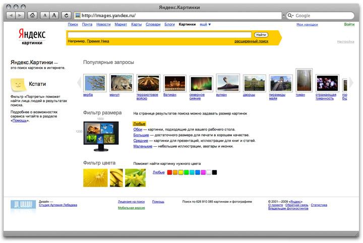 http://img.artlebedev.ru/everything/yandex/images3/images3-main.jpg