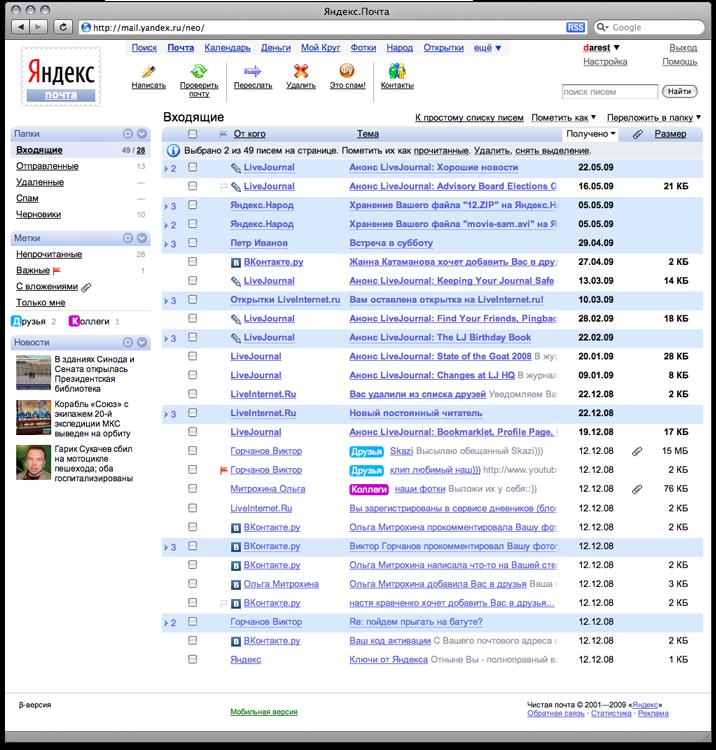Yandex ru mail ru igru ruski biliard - f1