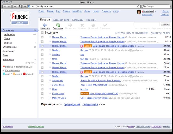 Яндекс почта почта - 9683