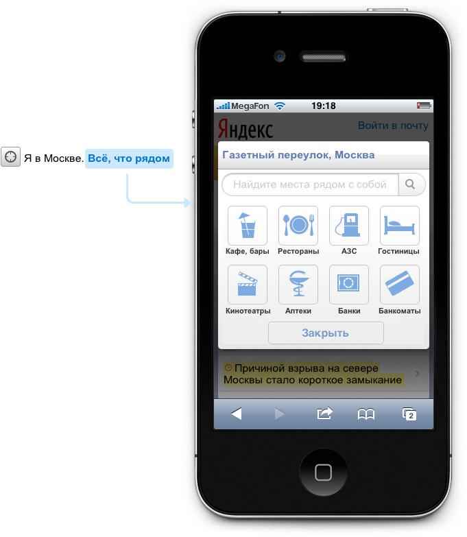 Яндекс для андроида скачать бесплатно на русском языке - 1b2a