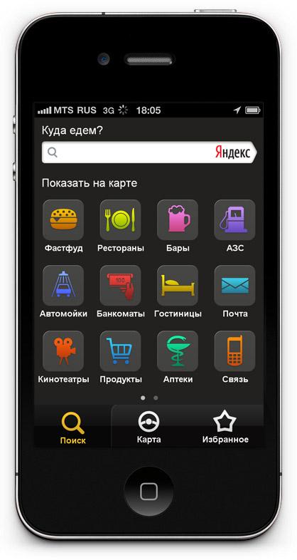 Яндекс для андроида скачать бесплатно на русском языке - fe3b