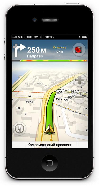 скачать навигатор на айфон - фото 2